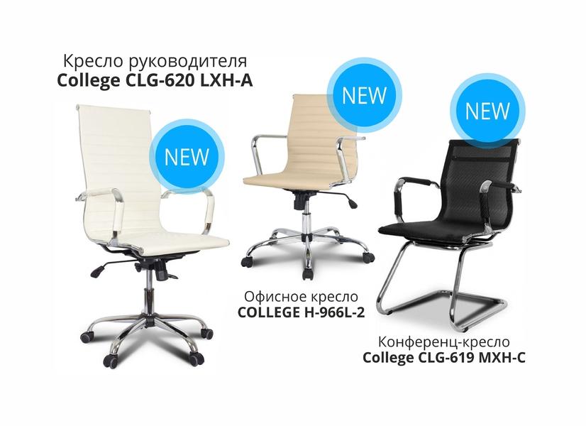 На сайт добавлены новые офисные кресла!